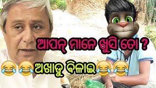 Why Laugh Nabin Pattnaik New Sambalpuri Odia Comedy Akhadu Bilai Part 1