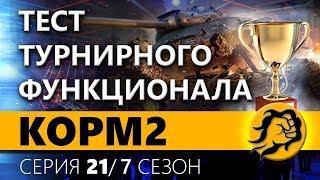 КОРМ2 vs КОРМ2. Шоу матч. 21 серия 7 сезон