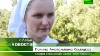 видео О сестричестве