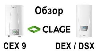 Обзор проточных водонагревателей Clage