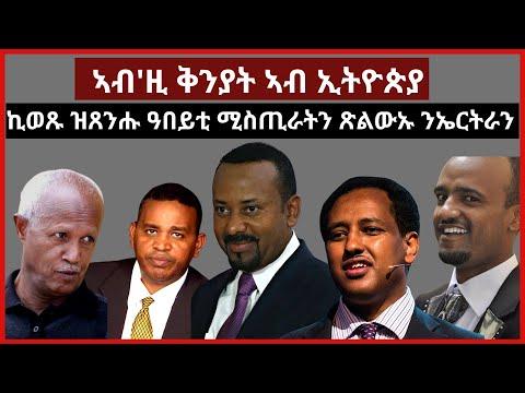 #Eritrea#Ethiopia#TigraiMediHouse#ETHIO360#ESAT ኣብ'ዚ ቅንያት ኣብ ኢትዮጵያ ኪወጹ ዝጸንሑ ዓበይቲ ማስጢራትን ጽልውኡ ንኤርትራን