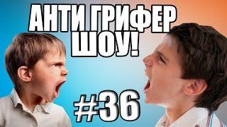 АНТИ-ГРИФЕР ШОУ! l БОМБЯЩИЙ ГРУБИЯН l #36