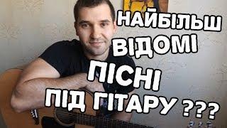 🇺🇦 Найпопулярніші пісні під гітару украї...