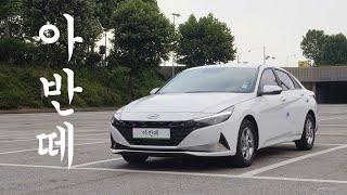 [사용설명서] 현대자동차 2020 올 뉴 아반떼 1.6…