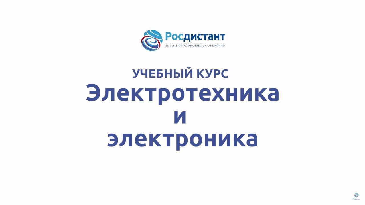 """Вводная видеолекция к курсу """"Электротехника и электроника"""""""