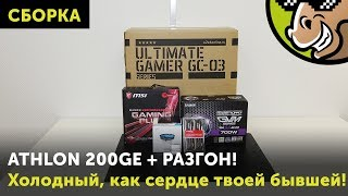 aMD Athlon 200GE: тест  разгон!
