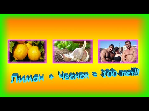Чеснок с лимоном от холестерина рецепт