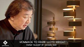 Frank Lloyd Wright(フランク・ロイド・ライト)生誕150周年 特別記念モデル「PAPER TALIESIN(紙のタリアセン)」