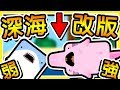 Deeeep.io ➲ 深海大作戰 2019年來襲 !!【NEW】生態域 + 17 種【新生物】!!   超強鯊魚登場 !!
