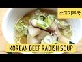 How to Make Korean Beef and Radish Soup   소고기무국