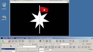 Урок 42 Подъём флага в BluffTitler версии 13.0.0.1