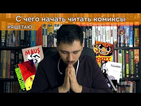 #ЯЩЕТАЮ: С чего начать читать комиксы