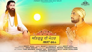 Satguru Di Mehar Meet Gill Free MP3 Song Download 320 Kbps