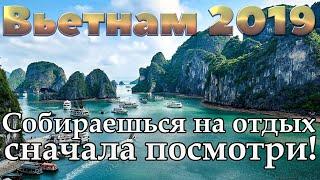 Вьетнам 2019 | Нячанг | Фантьет | Муйне | Фукуок | Вунгтау | Кондао | Далат
