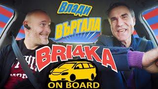 Bri4ka On Board|Влади Карамфилов - Въргала | EP12