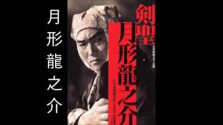 戦前から昭和20年代、30年代にかけて活躍した時代劇俳優を取り上げまし...