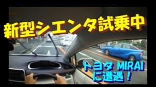トヨタ新型シエンタを試乗中に希少車トヨタミライと遭遇しました!初め...
