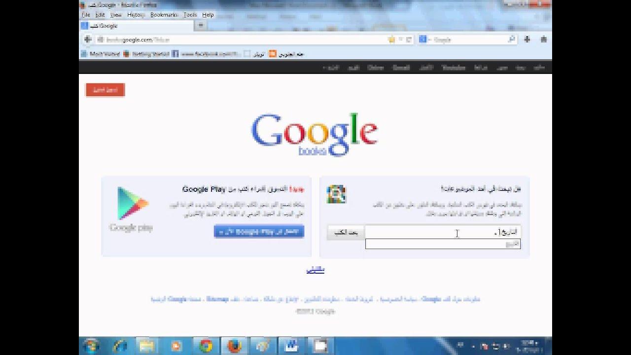 http //google books downloader.en.sof Windows