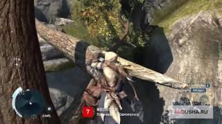 Assassin's Creed 3: прохождение побрякушек Одноногого