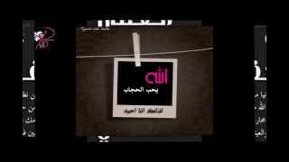 الحجاب    بطاقات لـ أ/ هناء الصنيع   