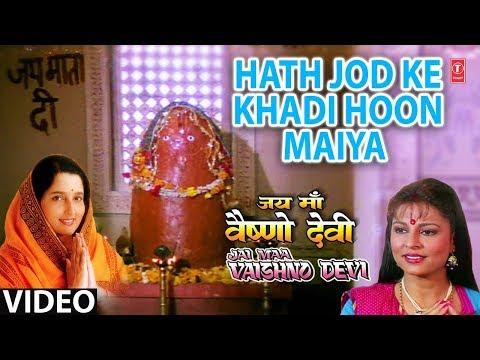Haath Jod Ke Khaadi Hoon Tere [Full Song] I Jai Maa Vaishnav Devi