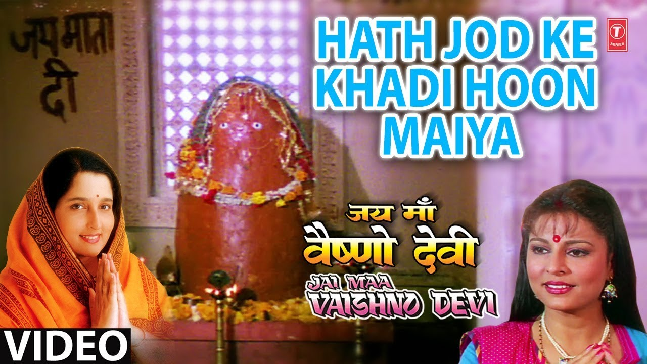 Haath Jod Ke Khaadi Hoon Tere [Full Song] I Jai Maa VaishnO Devi