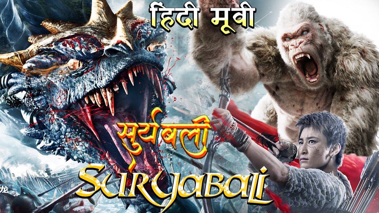 Download 🔥 Suryabali Movie vs The Monkey King 3 Hindi 2021 New Release Hindi Dubbed Movies