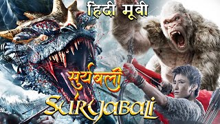 🔥 Suryabali Movie vs The Monkey King 3 Hindi 2021 New Release Hindi Dubbed Movies