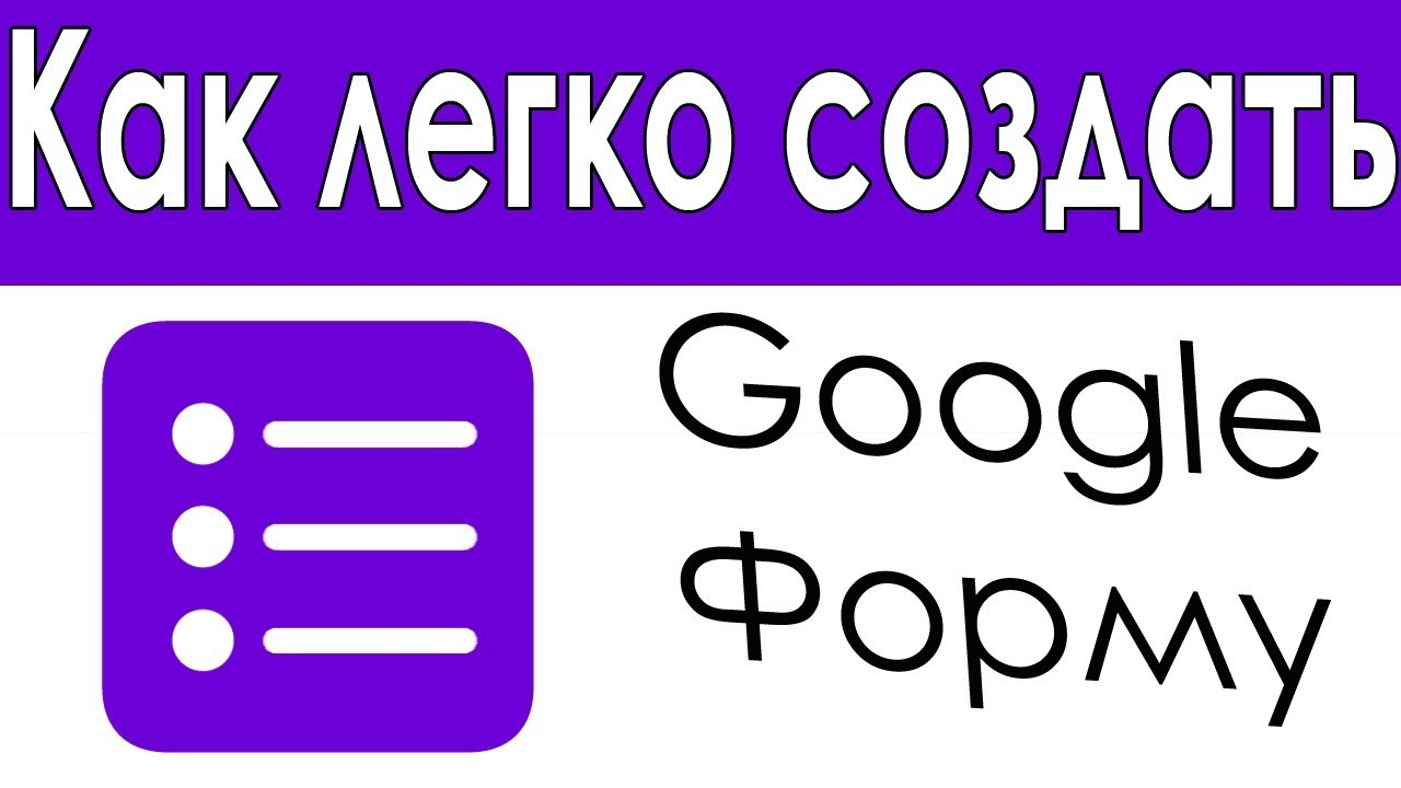 Как Просто Создать Google Форму? + Продвинутые Фишки