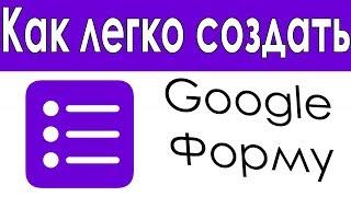 Як Просто Створити Google Форму? + Просунуті Фішки
