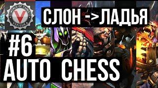 СЛОН 3 (Bishop 3) ползет к ЛАДЬЕ (ROCK) - Vspishka в DOTA Auto Chess #6
