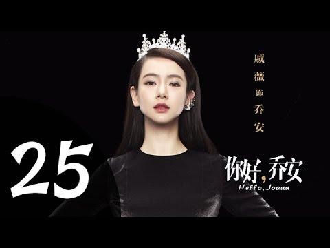 你好乔安 第25集 预告(戚薇,王晓晨领衔主演)