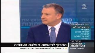 אראל מרגלית בראיון מפתיע בחדשות 2