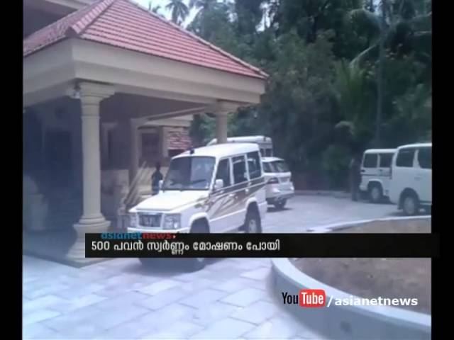 Theft in NRI's home: Thrissur | FIR പ്രവാസിയുടെ വീട്ടില് മോഷണം