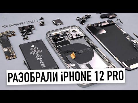 Разобрали iPhone 12 Pro - зачем Apple всё изменила? Можно ли провести ремонт дома...