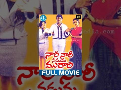 Nari Nari Naduma Murari Telugu Full Movie || Balakrishna, Shobana, Nirosha || A Kodandarami Reddy