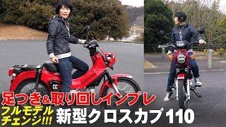 【新型クロスカブ110】足つき&取り回しインプレ編!(2018フルモデルチェンジ)