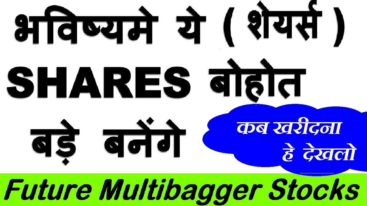 भविष्य मे ये SHARES  बोहोत बड़े बनेंगे ⚫ Futures Multibagger stocks ⚫ When to Buy ? Price ?   SMKC