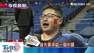 NBA上海開打超低調 陸球迷撕7萬元門票