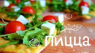 Простой и очень вкусный рецепт пиццы