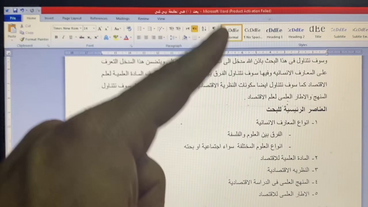 نموذج بحث جامعي كامل خطوه خطوه باذن الله Youtube