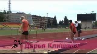 Darya Klishina - Дарья Клишина - тренировка Сочи 2012