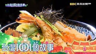 日式家庭料理店 搶攻平價壽司商機 part4 台灣1001個故事