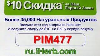 Обзор посылки №2 с IHERB.COM   Март 2016.