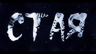 """27-03-2020 - Документальный фильм """"Стая"""""""