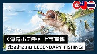 Legendary Fishing - Launch Trailer