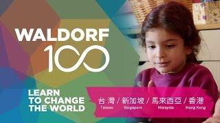 Waldorf 100 – 影片 (TW, SG, MY, HK)