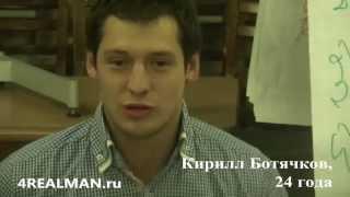 Кирилл Ботячков о тренинге по соблазнению в Нижнем Новгороде(, 2013-11-25T21:26:13.000Z)
