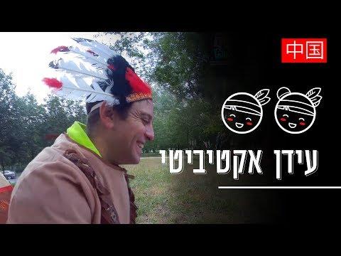 דוקותיים סין   הישראלי שמשחק עם הילדים הסינים חיי שרה