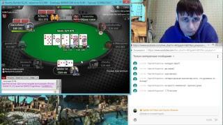 Покер онлайн прямой эфир